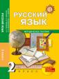 Каленчук Русский язык. 2 класс. Методическое пособие. ФГОС