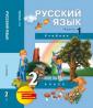 Каленчук Русский язык. 2 класс. Учебник. Часть 1. (1-е полугодие)  ФГОС