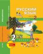 Каленчук Русский язык. 2 класс. Учебник. Часть 2. (1-е, 2-е полугодие)  ФГОС