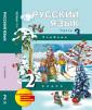 Каленчук Русский язык. 2 класс. Учебник. Часть 3. (2-е полугодие)  ФГОС