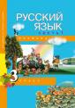Каленчук Русский язык. 3 класс. Учебник. Часть 1. (1-е полугодие)  ФГОС