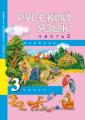 Каленчук Русский язык. 3 класс. Учебник. Часть 2. (1-е, 2-е полугодие)  ФГОС