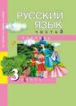 Каленчук Русский язык. 3 класс. Учебник. Часть 3. (2-е полугодие)  ФГОС