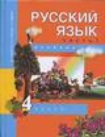 Каленчук Русский язык. 4 класс. Учебник. Часть 1. (1-е полугодие)  ФГОС