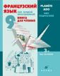 Шацких.Французский язык как второй иностранный. Книга для чтения.3-й год обучения