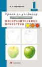 Юдицкая.Уроки по учебнику Кузина и Кубышкиной.