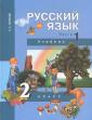 Каленчук Русский язык. 2 класс. Учебник. Часть 1. (1-е полугодие)