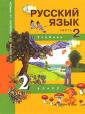 Каленчук Русский язык. 2 класс. Учебник. Часть 2. (1-е, 2-е полугодие)