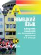 Бим Итоговая аттестация. Немецкий язык. Сборник заданий для проведения экзамена в 9 классе.
