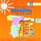 А/к CD Воинова Испанский язык 2 класс. /углуб./ (1 CD, mp3) (из-во Просвещение)