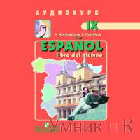 А/к CD Кондрашова Испанский язык  9 класс. (1 CD, mp3) (из-во Просвещение)