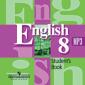 А/к CD Кузовлев  8 класс. (1 CD, mp3) (из-во Просвещение)