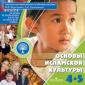 А/к CD Основы исламской культуры 4-5 класс. Электронное приложение (1 CD) (из-во Просвещение) (ДНК)