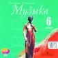 А/к CD Сергеева Музыка 6 класс. (2 CD, mp3) (из-во Просвещение)