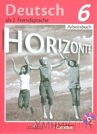 Аверин 6 класс. Немецкий язык. Рабочая тетрадь. (Комплект с CD) (Серия