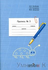 Аксенова 1 класс. Пропись № 3. (по Бгажноковой) (VIII вид)
