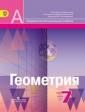 Александров Геометрия   7 класс. Учебник. ФГОС