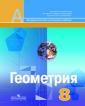 Александров Геометрия   8 класс. Учебник.