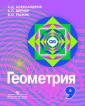 Александров Геометрия 9 класс. Учебник углубл.