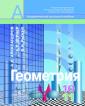 Александров Геометрия 10-11 класс. Учебник 10-11 классы. Базовый и углублённый уровни
