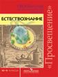 Алексашина Естествознание 10-11 класс. Программа.