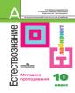 Алексашина Естествознание 10 класс. Методика преподавания. Книга для учителя.