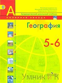 Алексеев 5-6 класс.  География. Учебник. ФГОС (