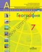 Алексеев 7 класс.  География. Страны и континенты. Учебник (
