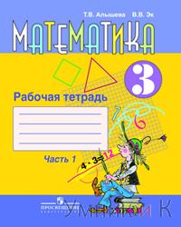 Алышева 3 класс. Математика. Рабочая тетрадь № 1. (VIII вид)
