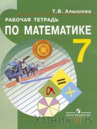 Гдз математика 7 класс т.в.алышева