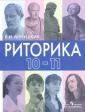 Аннушкин  Риторика. 10-11 класс. Учебное пособие.