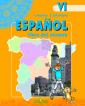 Анурова 6 класс. Испанский язык. Учебник /углубл./