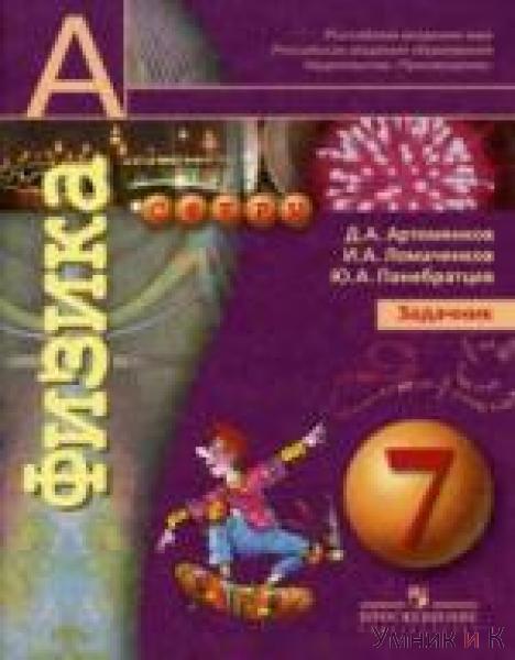 Задачник Для Седьмых Классов Пятьдесят Седьмая Школа