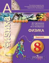 Задачник по Физике Сферы 8 Класс