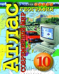 Атлас. География 10 класс. Современный мир (