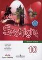 ����������  ���������� � ������ (Spotlight). 10 �����. �������.