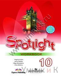 Афанасьева  Английский в фокусе (Spotlight). 10 класс.  Рабочая тетрадь (Комплект с электронным приложением)