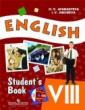 Афанасьева  Английский язык  8 класс. Учебник /углубл./ (В комплекте с электронным приложением)