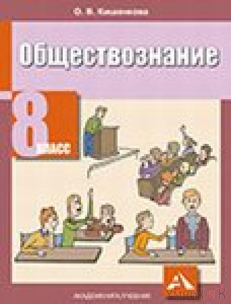 Кишенкова Обществознание. 8 класс. Учебник.