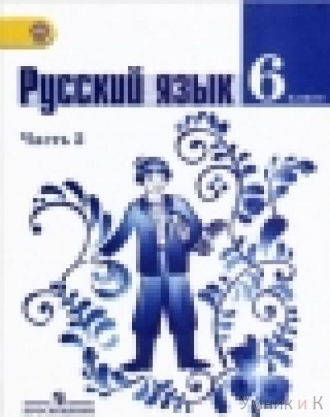 Баранов 6 класс. Русский язык. Учебник. Часть 2. ФГОС