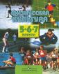 Виленский Физическая культура 5-7 класс  Учебник