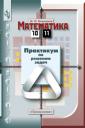 Башмаков Математика 10-11 класс. Практикум по решению задач (профильная школа)