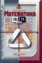 Башмаков Математика 10-11 класс. Учебное пособие для гуманитарного профиля.