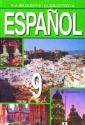 Белоусова Испанский язык 9 класс.  Учебник.
