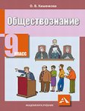 Кишенкова Обществознание. 9 класс. Учебник.