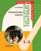 Беляева Литература. 5-9 класс. Проверочные работы.