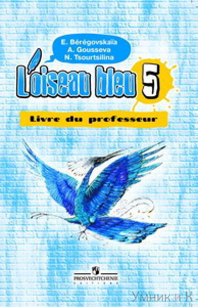 ГДЗ по фран 7 класс синяя птица