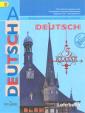 Бим Немецкий язык   5 класс.  Учебник ФГОС