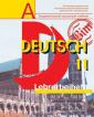 Бим Немецкий язык 11 класс.  Книга для учителя (Базовый и профильный уровни)