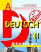 Бим Немецкий язык 11 класс.  Рабочая тетрадь Базовый уровень